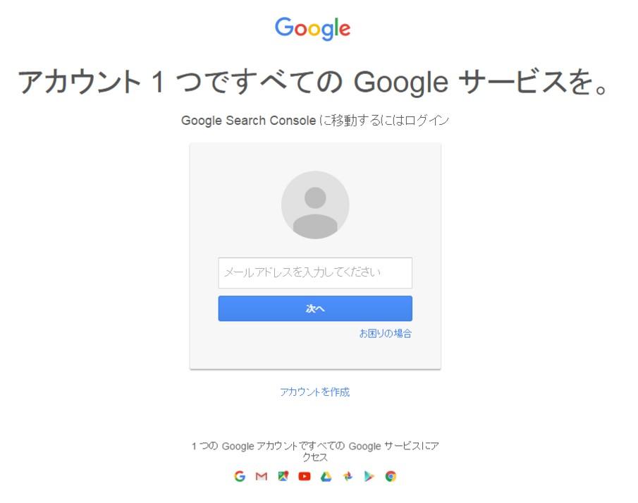 Googleアカウント入力画面